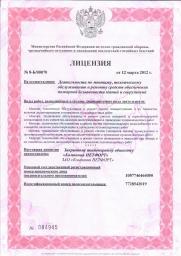 Оформление Лицензии МЧС
