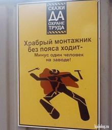 Обучение по охране труда в Москве