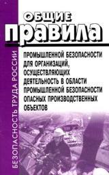 Обучение и аттестация работников, эксплуатирующих тепловые энергоустановки и электрические сети