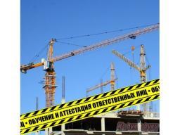 Обучение и удостоверение по промышленной безопасности