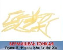 Вермишель Тонкая