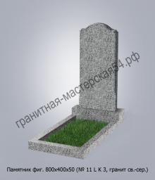 Фигурный памятник №11 800х400х50