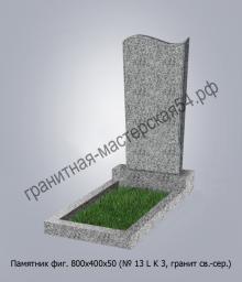 Фигурный памятник №13 800х400х50