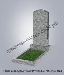 Фигурный памятник №18 800х400х50