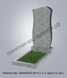 Фигурный памятник№41 800х400х50