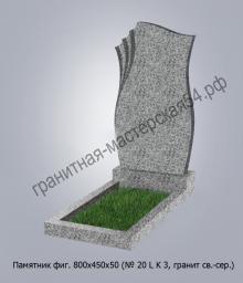 Фигурный памятник №20 800х450х50