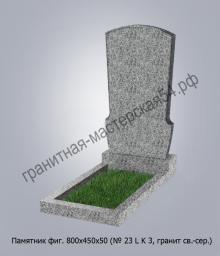 Фигурный памятник №23 800х450х50