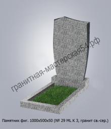 Фигурный памятник №29 1000х500х50