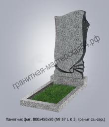 Фигурный памятник №57 800х450х50