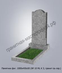 Фигурный памятник №10 1000х450х50