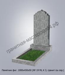 Фигурный памятник №19 1000х450х50
