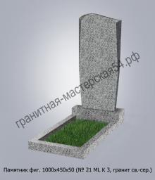 Фигурный памятник №21 1000х450х50