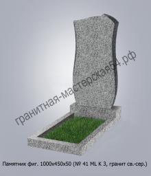 Фигурный памятник №41 1000х450х50