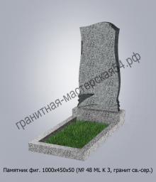 Фигурный памятник №48 1000х450х50