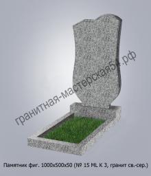 Фигурный памятник №15 1000х500х50