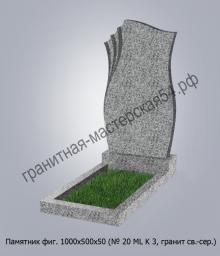 Фигурный памятник №20 1000х500х50