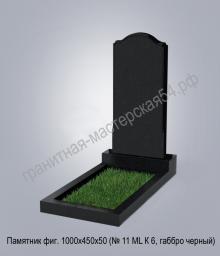 Фигурный памятник №11 1000х450х50