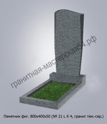 Фигурный памятник 800х400х50