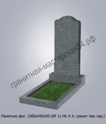 Фигурный памятник №11 800х450х50