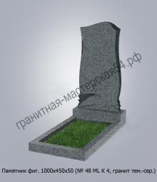 Фигурный памятник №48 800х450х50