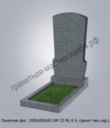 Фигурный памятник №23 1000х500х50