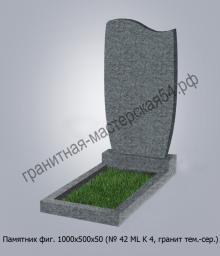 Фигурный памятник 1000х500х50