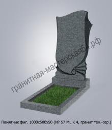Фигурный памятник №57 1000х500х50