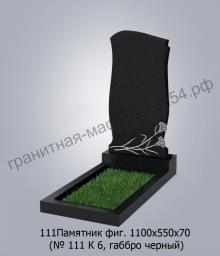 Фигурный памятник №111 1100х550х70