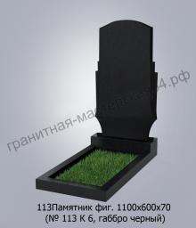 Фигурный памятник №113 1000х600х70