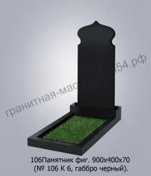 Фигурный памятник №106 900х400х70