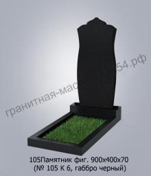 Фигурный памятник №105 900х400х70