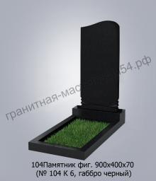 Фигурный памятник №104 900х400х70