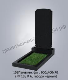 Фигурный памятник №103 900х400х70