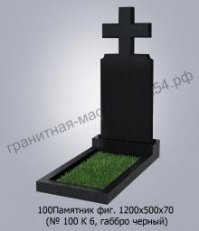 Фигурный памятник №100 1200х500х70