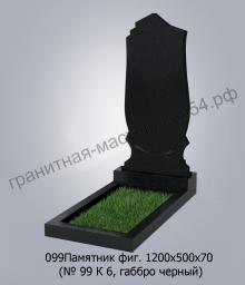 Фигурный памятник №99 1200х500х70