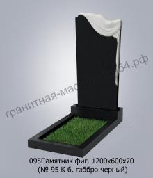Фигурный памятник №95 1200х600х70