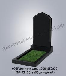 Фигурный памятник 1000х550х70