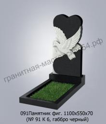 Фигурный памятник №91 1100х550х70
