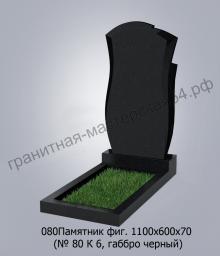 Фигурный памятник №80 1100х600х70