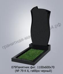 Фигурный памятник №79 1100х600х70