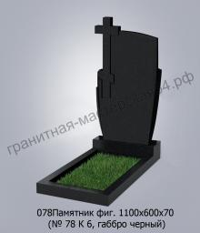 Фигурный памятник 1100х600х70
