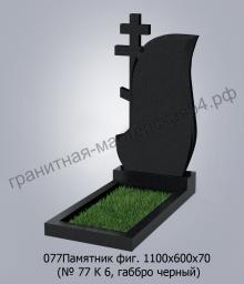 Фигурный памятник №77 1100х600х70