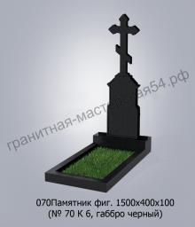 Фигурный памятник 1500х400х100