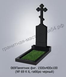 Фигурный памятник №69 1500х400х100