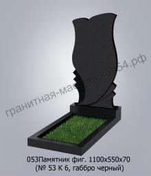 Фигурный памятник №53 1100х550х70