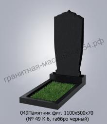 Фигурный памятник №49 1100х500х50