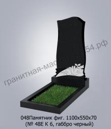 Фигурный памятник №48Е 1100х500х70