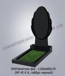 Фигурный памятник №45 1100х600х70