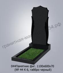 Фигурный памятник №44 1100х600х70