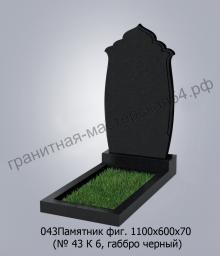 Фигурный памятник №43 1100х600х70